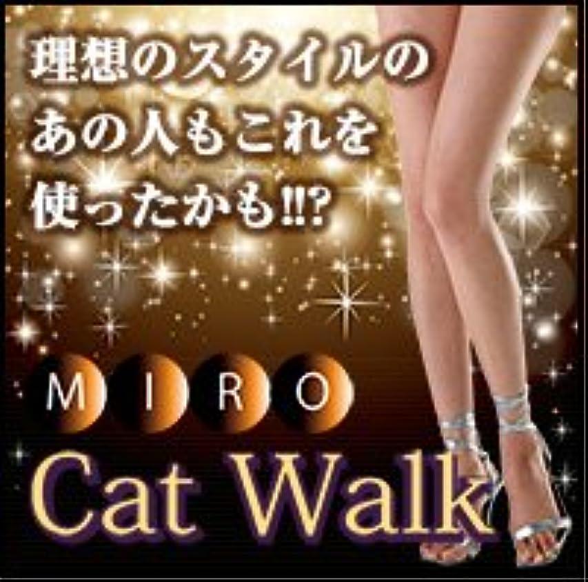 ぶら下がる分類するプットMIRO CAT Walk(ミロ キャットウォーク)/理想のスタイルのあの人もこれを使ったかも!?【CC】