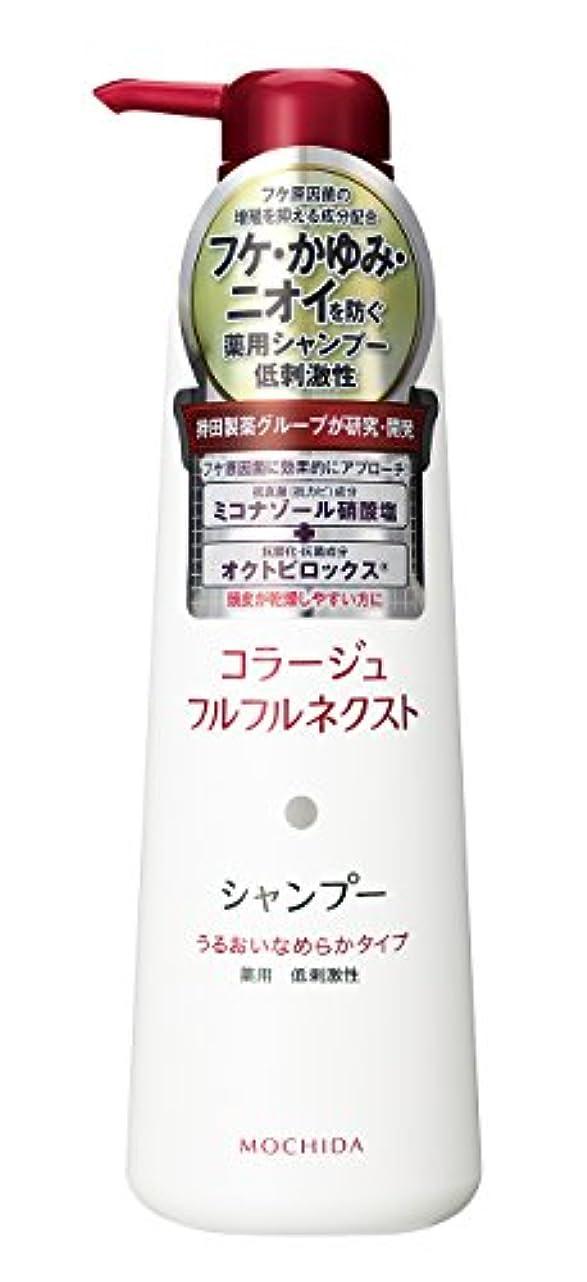 メロドラマ賞韻コラージュフルフル ネクストシャンプー うるおいなめらかタイプ 400mL (医薬部外品)