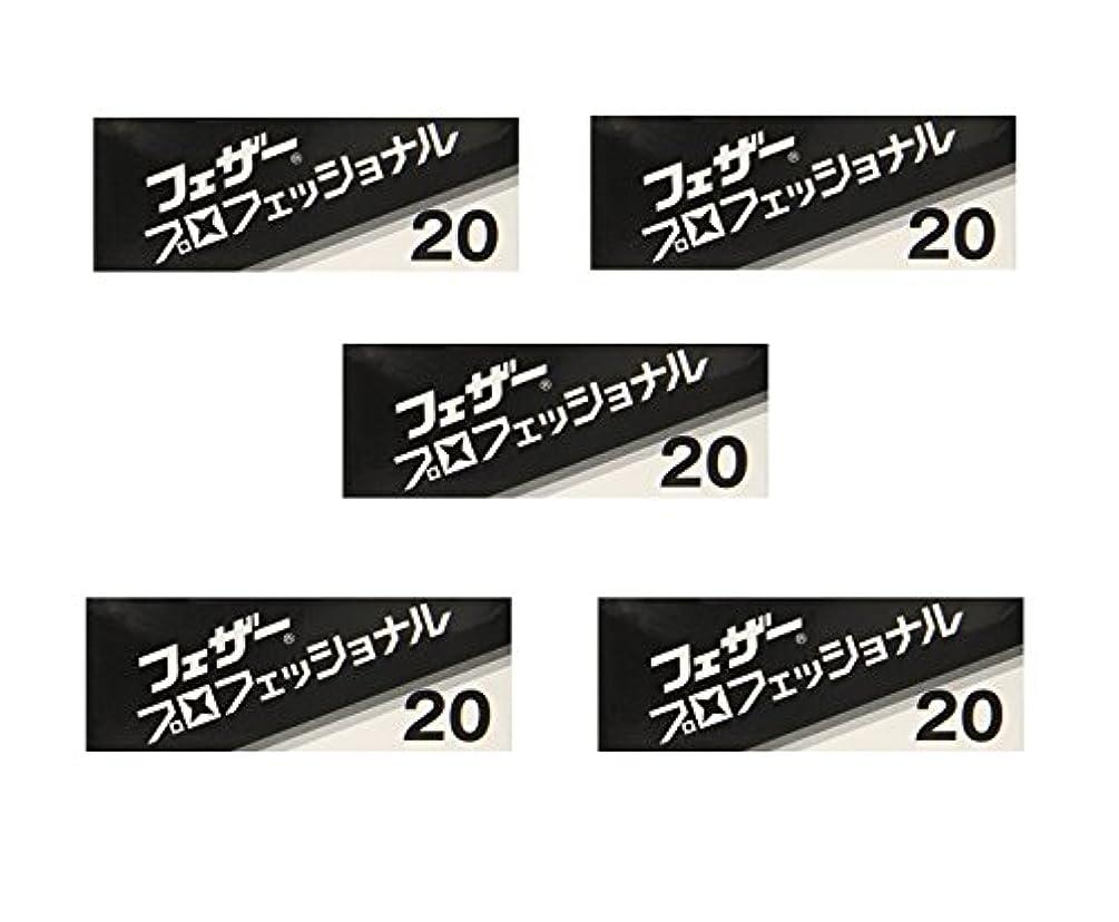 午後依存お風呂を持っている【5個セット】フェザープロフェッショナルブレイド 20枚入 PB-20