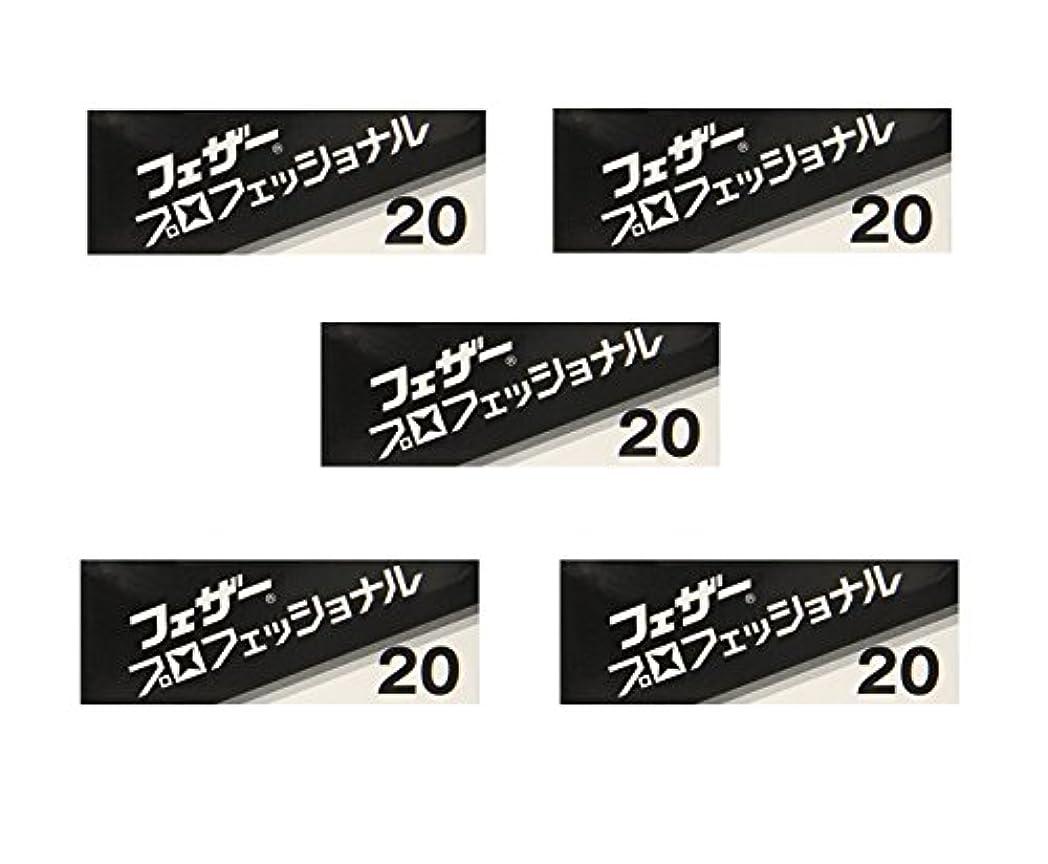 歯痛政令申込み【5個セット】フェザープロフェッショナルブレイド 20枚入 PB-20