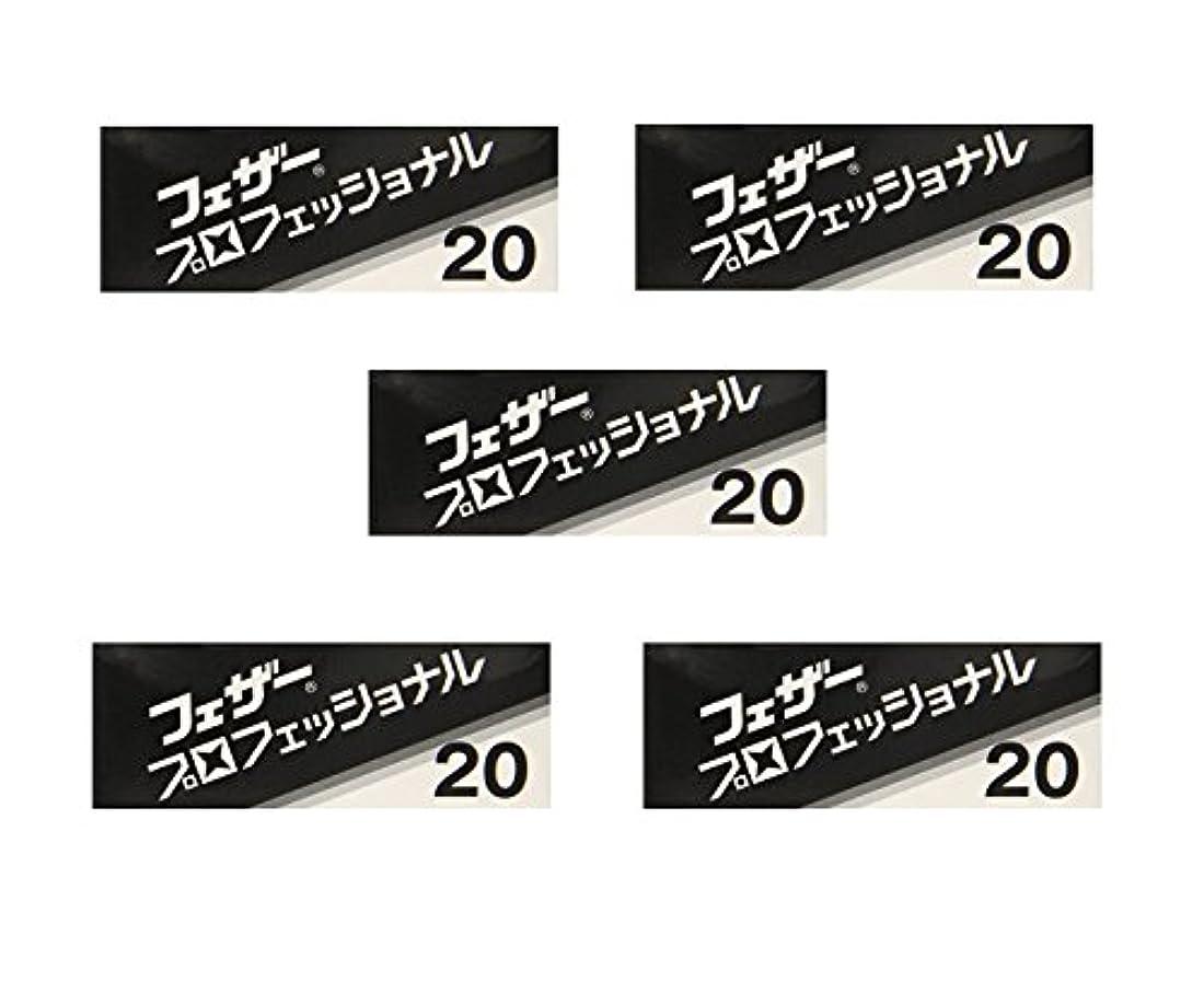 すみませんサイト明らかにする【5個セット】フェザープロフェッショナルブレイド 20枚入 PB-20