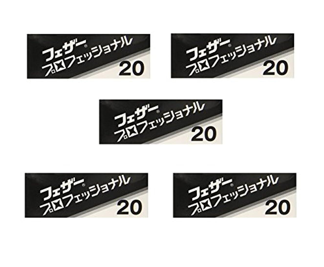 トレース被害者五月【5個セット】フェザープロフェッショナルブレイド 20枚入 PB-20