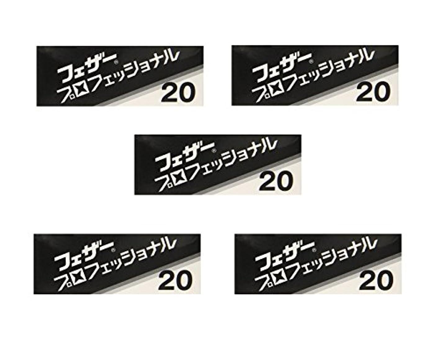 食物郊外考え【5個セット】フェザープロフェッショナルブレイド 20枚入 PB-20