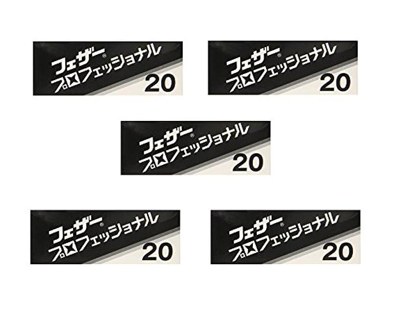 ここにポーン対抗【5個セット】フェザープロフェッショナルブレイド 20枚入 PB-20