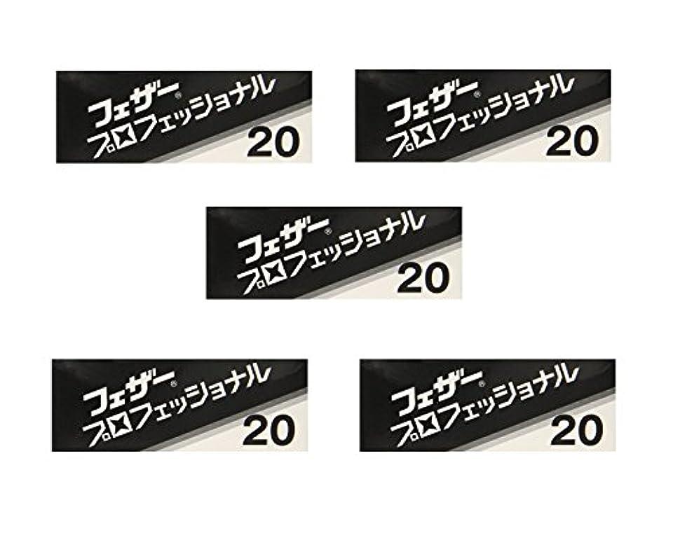 教室宝ベット【5個セット】フェザープロフェッショナルブレイド 20枚入 PB-20