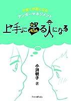 上手に怒る人になる 子育てが楽になるアンガーマネジメント (いのちのことば社) (Forest・Books)