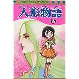 人形物語 (1980年) (プリンセス・コミックス)