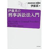 伊藤真の刑事訴訟法入門 第5版 講義再現版