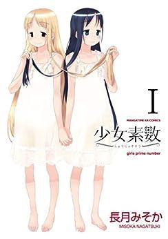 [長月みそか]の少女素数 1巻 (まんがタイムKRコミックス)