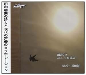 朗読CD 詩人 立原道造