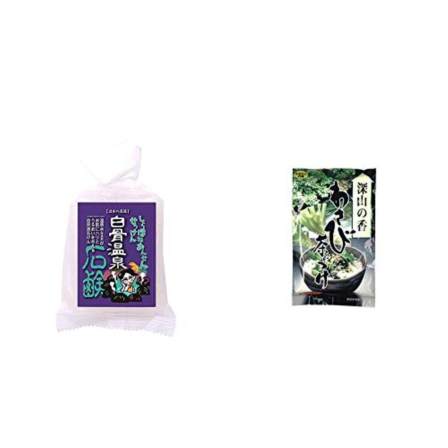 緩める見捨てられた雪[2点セット] 信州 白骨温泉石鹸(80g)?特選茶漬け 深山の香 わさび茶づけ(10袋入)