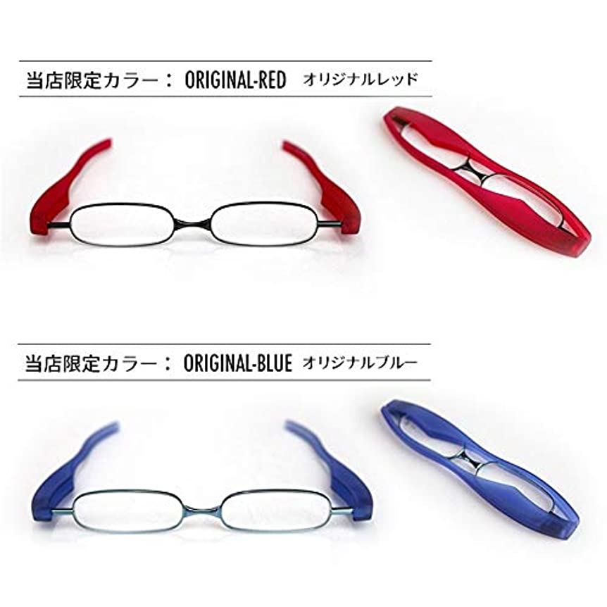 老眼鏡 ポットリーダースマート 2本セット【オリジナルレッド(3.0)】+【オリジナルブルー(2.0)】