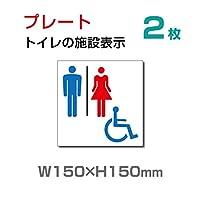 【多目的トイレ】W150mm×H150mm TOILET トイレ お手洗い 化粧室 施設 サイン ピクト マーク イラスト 案内 誘導 プレート(TOI-107-2)(2枚組)