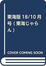 東海版18/10月号 (東海じゃらん)