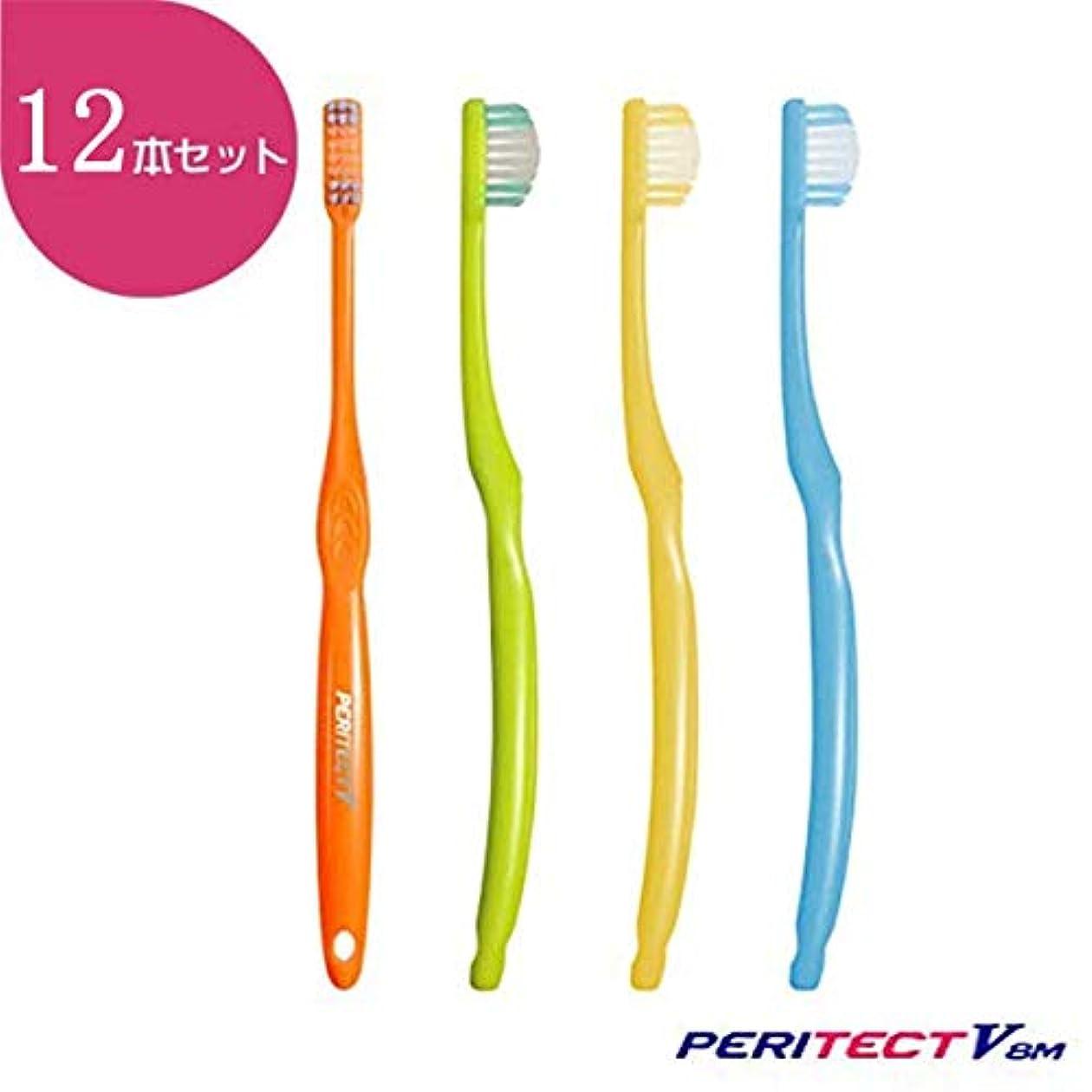 識字ラジカルなすビーブランド PERITECT V ペリテクト ブイ 8M(ふつう)×12本 歯ブラシ 歯科専売品