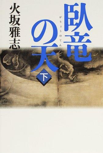 臥竜の天―長編歴史小説 (下)の詳細を見る