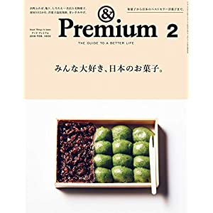 & Premium(アンド プレミアム) 2019年 2月号 [みんな大好き、日本のお菓子。]