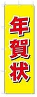 のぼり のぼり旗 年賀状 (W600×H1800)