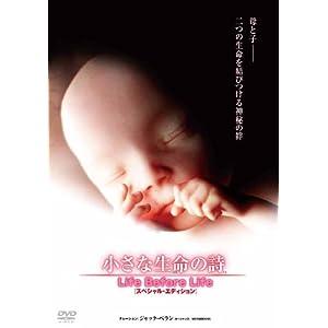 小さな生命の詩(いのちのうた)/LIFE BEFORE LIFE スペシャル・エディション [DVD]