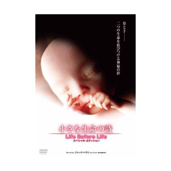 小さな生命の詩(いのちのうた)/LIFE BEF...の商品画像