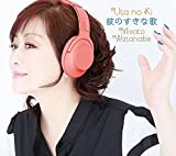 【Amazon.co.jp限定】うたの木 彼のすきな歌 (初回生産限定盤) (メガジャケ付)