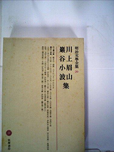 明治文学全集〈第20〉川上眉山・巌谷小波集 (1968年)