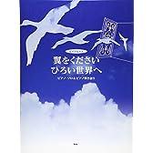 ピアノピース 「翼をください/ひろい世界へ」 ピアノソロ&ピアノ弾き語り (ピアノ・ピース)