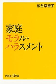 [熊谷早智子]の家庭モラル・ハラスメント (講談社+α新書)