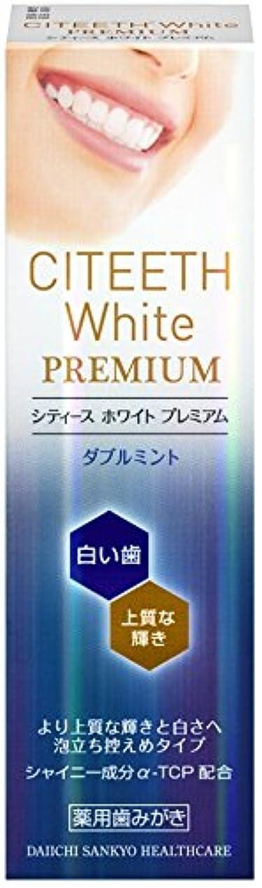 ガチョウトマト商業のシティースホワイトプレミアム ダブルミント 70g [医薬部外品]