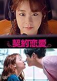 [DVD]契約恋愛