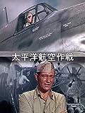 太平洋航空作戦(字幕版)
