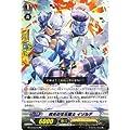 カードファイト!!ヴァンガード 【閃光の宝石騎士 イゾルデ】【RR】BT10-010-RR ≪騎士王凱旋 収録≫