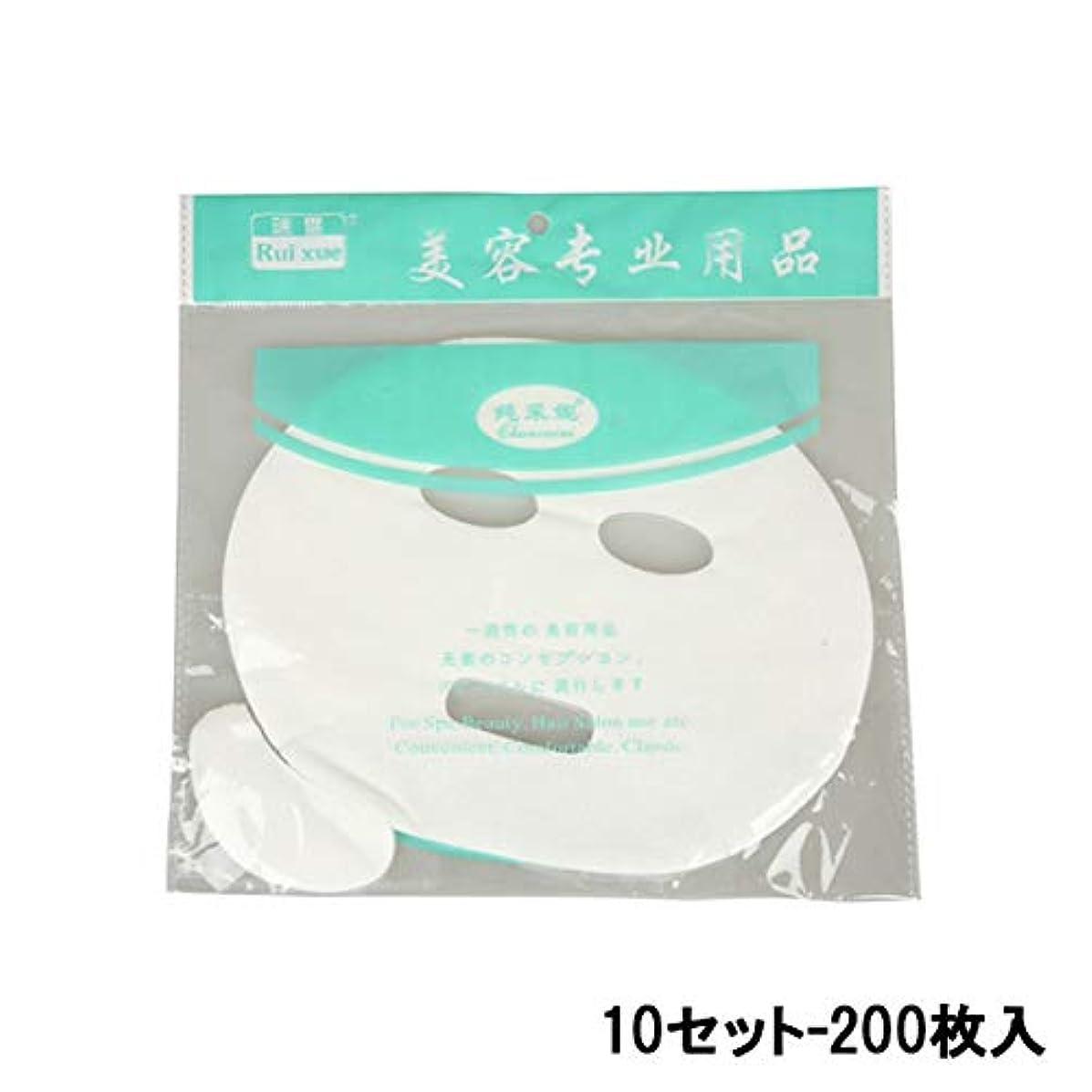 擬人化マーケティング裕福なフェイシャルシート (やや厚手タイプ) 20枚入 23.5×19cm (10セット-200枚入) [ フェイスマスク フェイスシート フェイスパック フェイシャルマスク フェイシャルパック ローションマスク ローションパック...