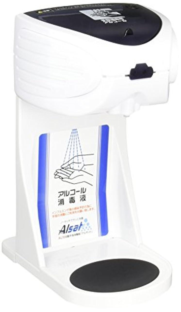 舞い上がる侵入お風呂を持っているキングジム 自動手指消毒器 アルサット  AL10 ホワイト
