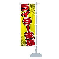 ライター来店 のぼり旗 サイズ選べます(ジャンボ90x270cm 右チチ)