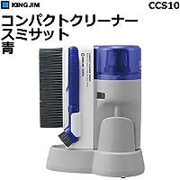 KING JIM(キングジム) コンパクトクリーナー スミサット 青 CCS10