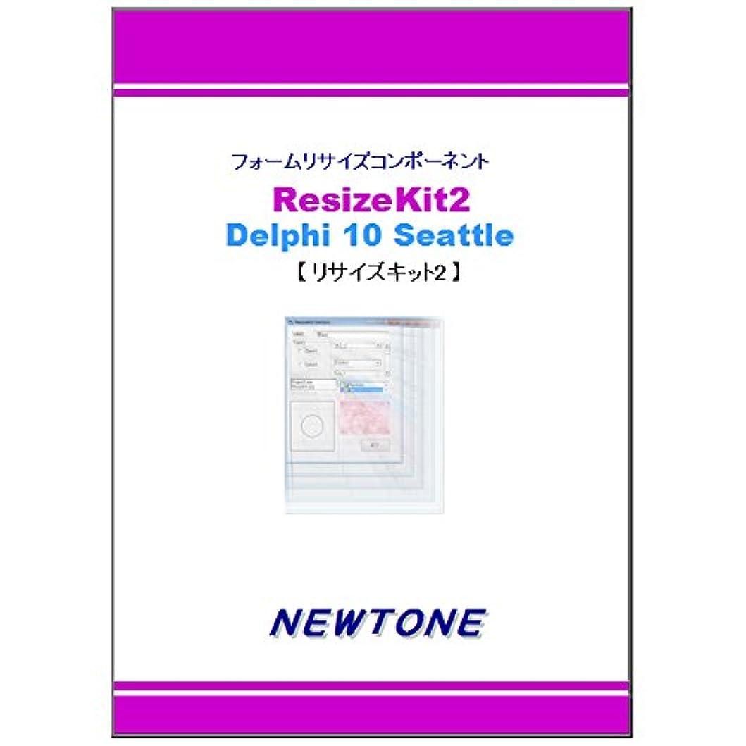 放棄されたクッションソフトウェアResizeKit2 Delphi 10 Seattle