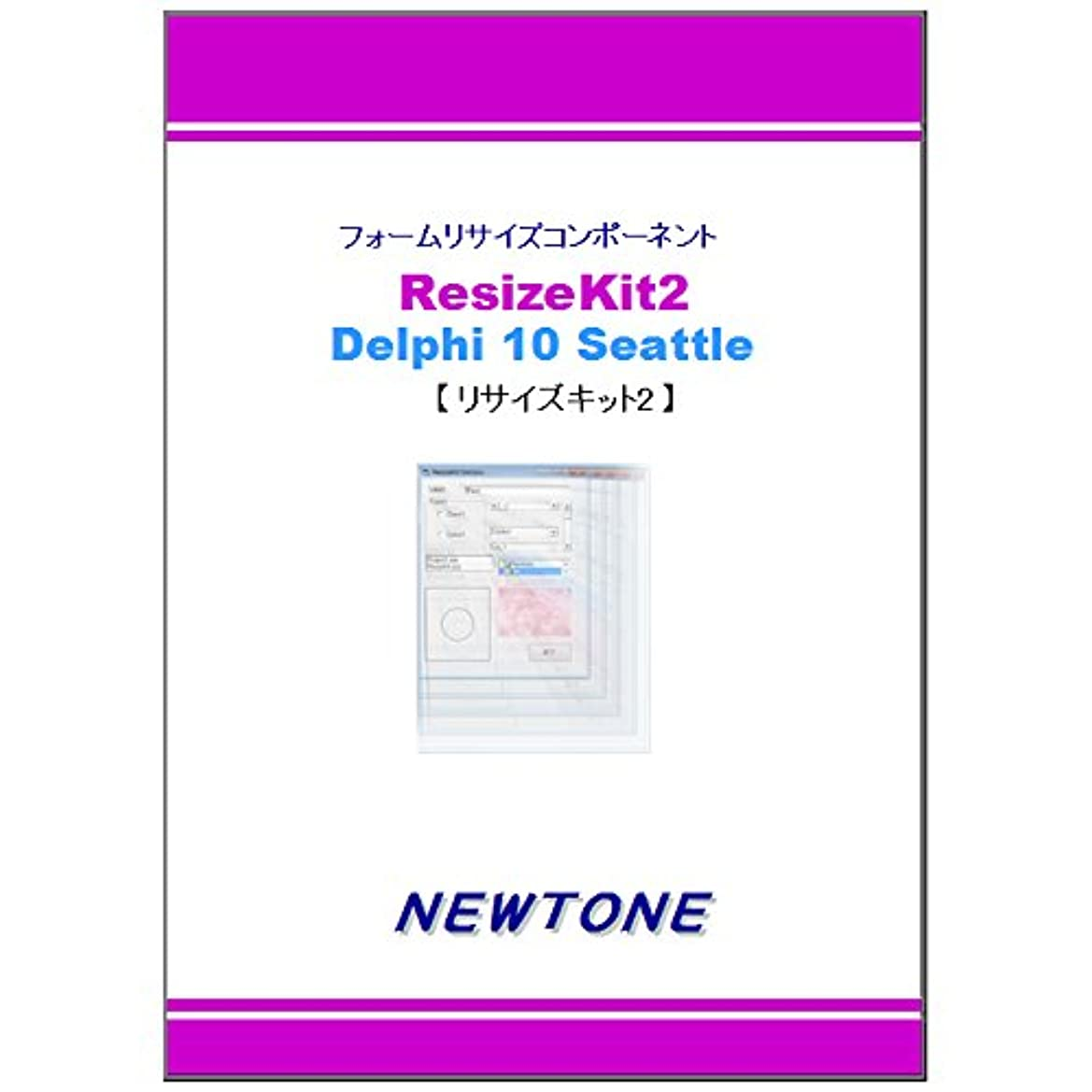 二層歯科医はいResizeKit2 Delphi 10 Seattle