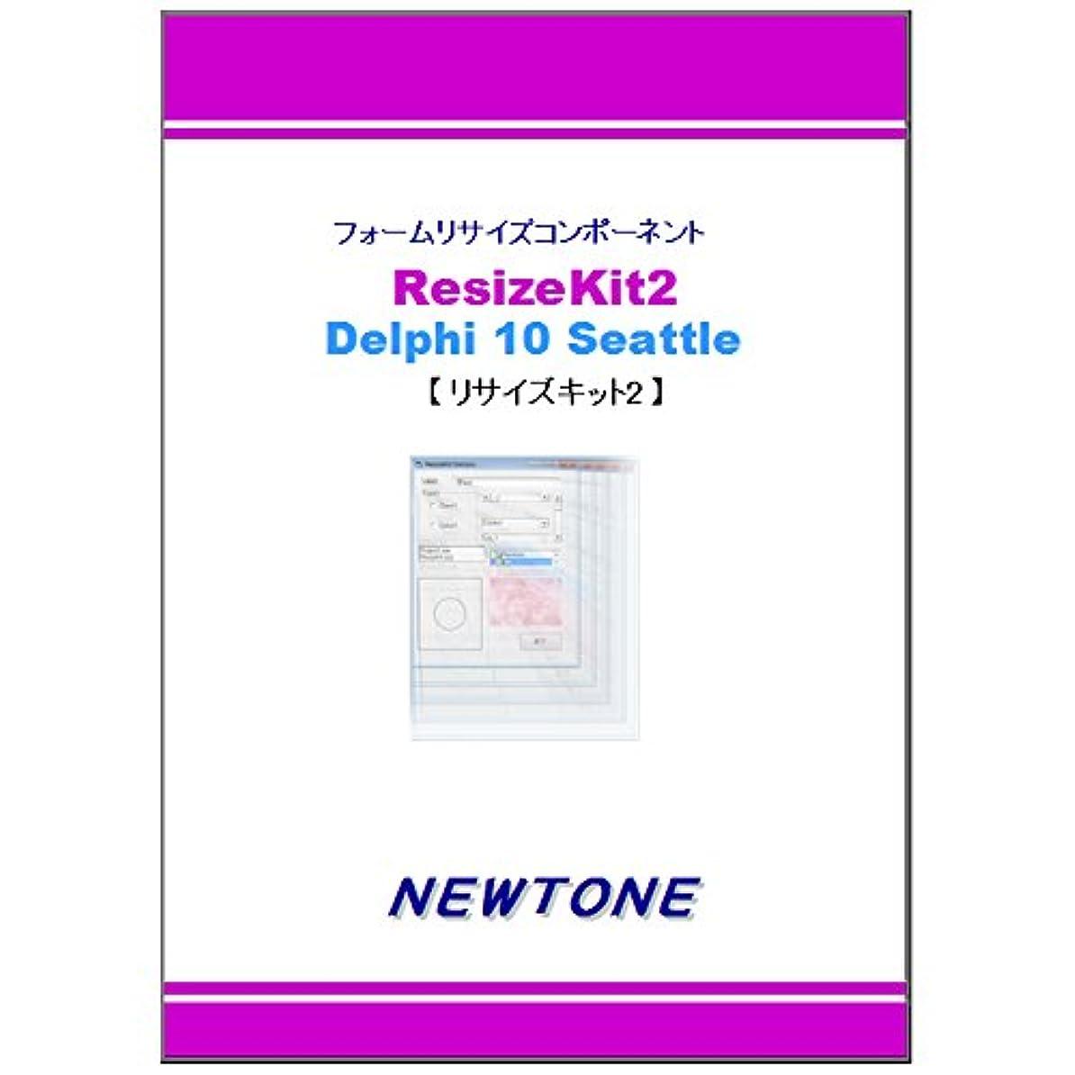 対愛されし者骨髄ResizeKit2 Delphi 10 Seattle