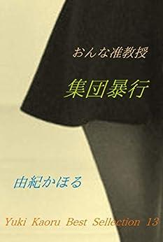 [由紀かほる]のおんな准教授《集団暴行》 由紀かほるベスト・セレクション