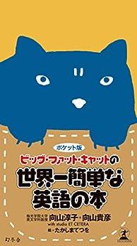 [向山淳子, 向山貴彦, studio ET CETERA, たかしまてつを]のポケット版 ビッグ・ファット・キャットの世界一簡単な英語の本