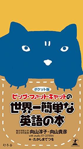 ポケット版 ビッグ・ファット・キャットの世界一簡単な英語の本