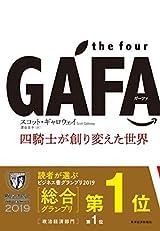 「ビジネス書グランプリ2019」、『the four GAFA』に