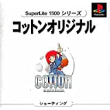 コットン オリジナル SuperLite1500シリーズ