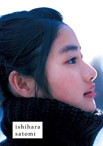 石原さとみファースト写真集 (デジタル原色美女図鑑)