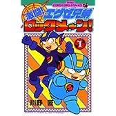 激闘!エグゼ兄弟ロックメーン! 1 (てんとう虫コミックス)