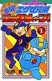 ロックメーン 1 (てんとう虫コミックス / 川野 匠 のシリーズ情報を見る