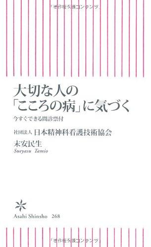大切な人の「こころの病」に気づく 今すぐできる問診票付 (朝日新書)の詳細を見る