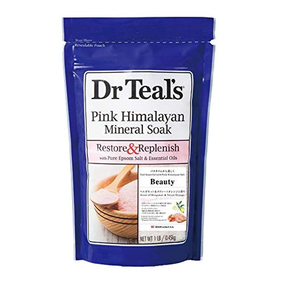 一族補う見えるDr Teal's(ティールズ) フレグランスエプソムソルト ピンクヒマラヤンソルト 入浴剤 ベルガモット&オレンジ 453g
