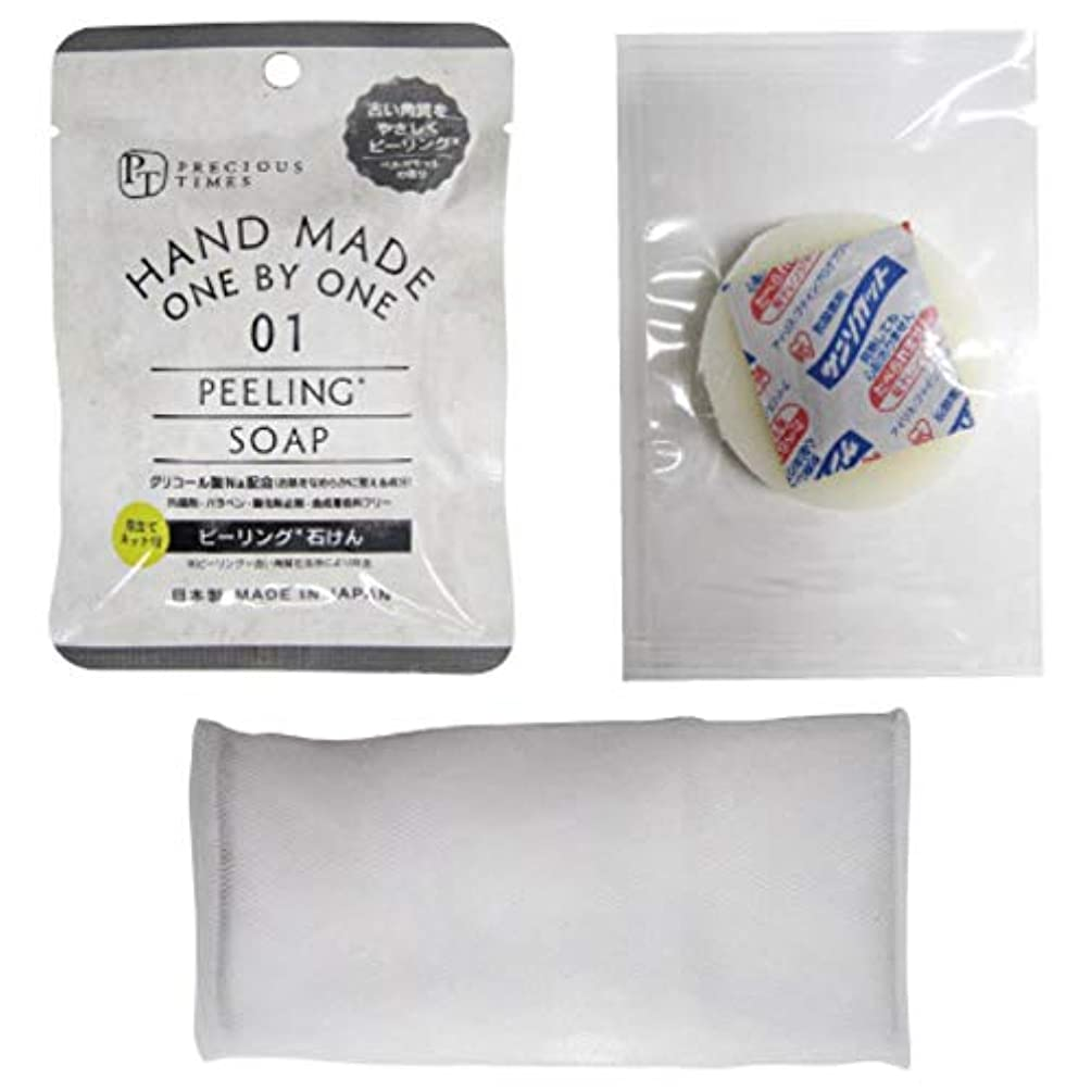根拠治すアクティビティピーリング石鹸 12g ベルガモット 香り 泡立てネット付 PEELING SOAP 日本製 HAND MADE 角質除去 防腐剤等無添加 わくねり化粧石けん